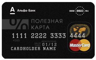 alfa-master-card-pc_
