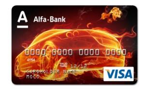 Индивидуальный дизайн пластиковых карт - автомобиль. Альфа-Банк