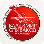 spivakov_logo_alfabank