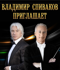 vspivakov_logo